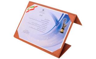 تقدیرنامه ها و جوایز شرکت داروسازی رویان دارو